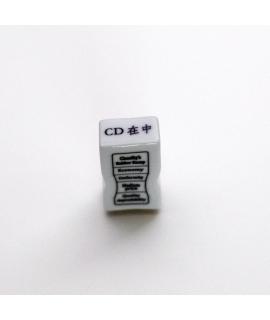 日本進口 倉敷意匠計畫室 事務用 磁器印章 - CD在中 ( 20451-20 )