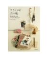 日本進口 PIE International系列書冊 フランスの古い紙 - 法式懷舊古物書 ( 4199-3 )