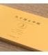 日本進口 MIDORI 色を贈る手紙系列 一筆箋 - 金色 ( 89515-006 )